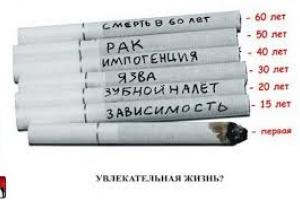 Мы – против курения.