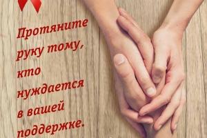 Будьте толерантны к людям, живущим с ВИЧ!