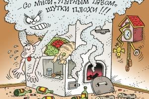 Печь и угарный газ!