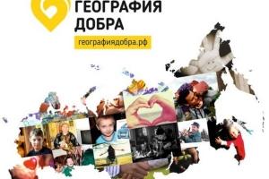Благотворительное учреждение «География Добра»