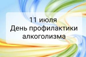 11 июля – День профилактики алкоголизм