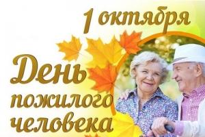 1 октября – «Международный день пожилых людей»