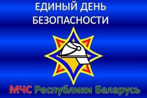 Анонс акции «Единый день безопасности!»