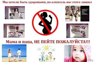 7 июля – День профилактики алкоголизма